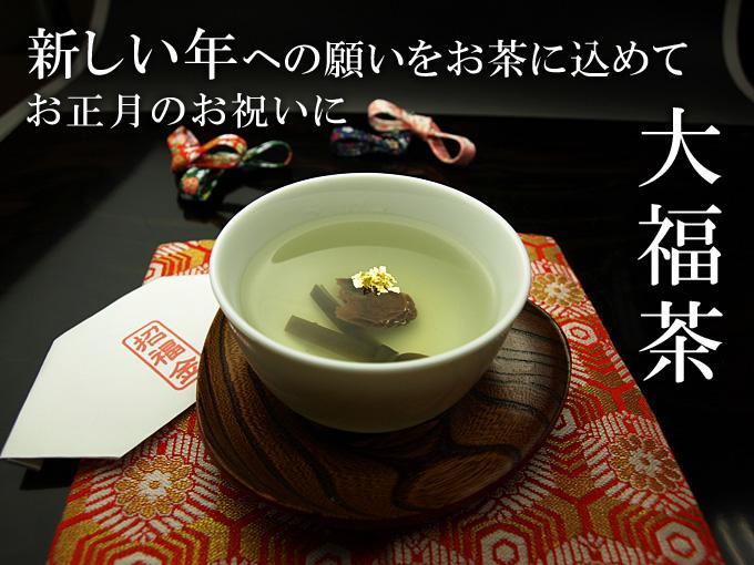 新しい年への願いをお茶に込めてお正月のお祝いに「大福茶」