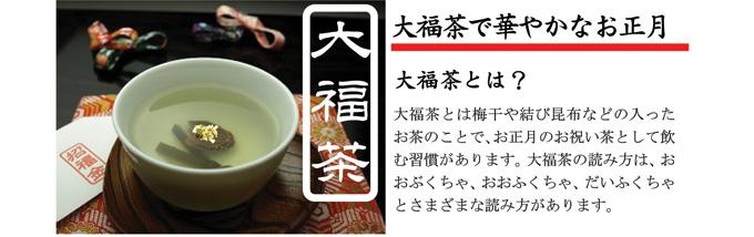 大福茶で華やかなお正月