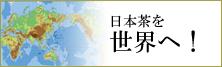 日本茶を世界へ