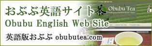 おぶぶ英語サイト