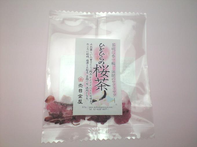 杢目金屋さま 桜茶のプチギフト。