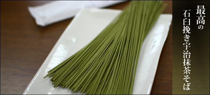 石臼挽き 宇治抹茶そば(乾麺)