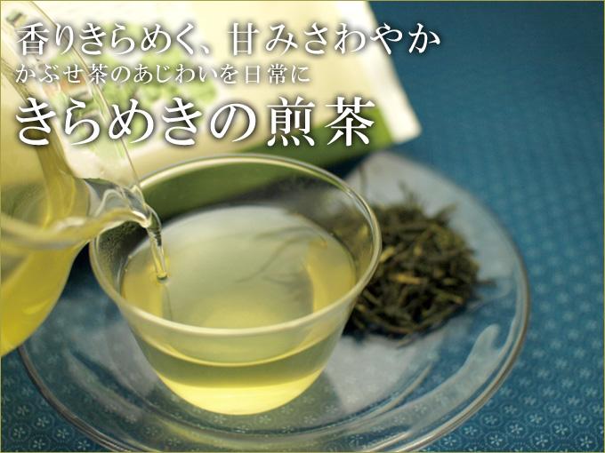 香りきらめく、甘みさわやか「きらめきの煎茶」