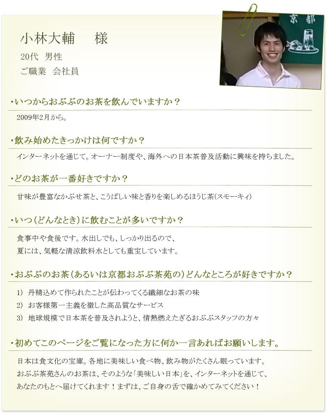 小林様 20代(男性) 会社員
