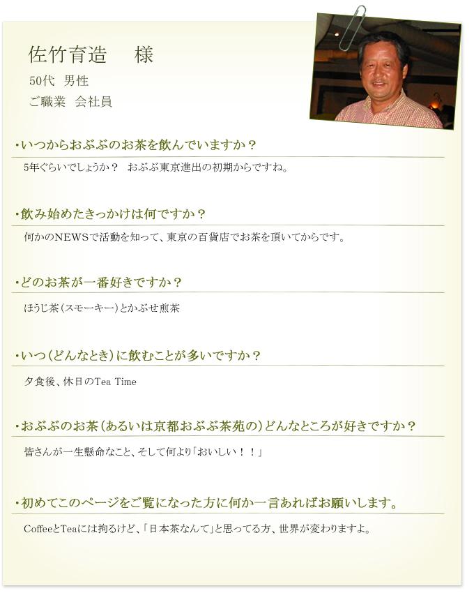 佐竹様 50代(男性) 会社員