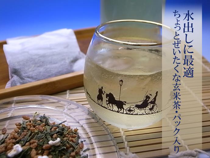 水出しに最適 ちょっとぜいたくな玄米茶・パック入り