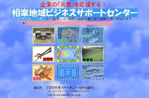 【講演】京都府相楽郡商工会にてセミナー講演