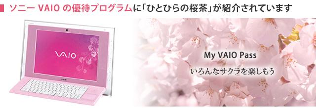 ソニーVAIOの優待プログラムに「ひとひらの桜茶」が紹介されています