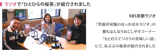 ラジオで「ひとひらの桜茶」が紹介されました