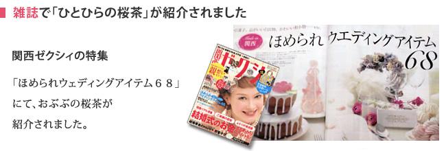 雑誌で「ひとひらの桜茶」が紹介されました