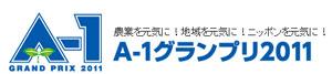 【受賞御礼】A1グランプリ決勝大会 MBJ(Made By Japanese)賞受賞