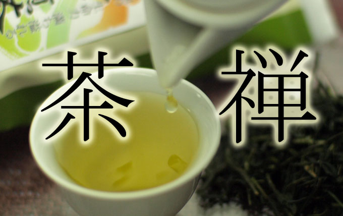 【プレスリリース】今こそ『お茶と禅』。静寂の禅寺にて。