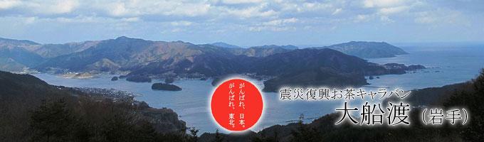 大船渡・岩手県~震災復興お茶キャラバン