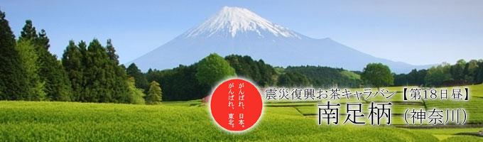 南足柄・神奈川県~震災復興お茶キャラバン