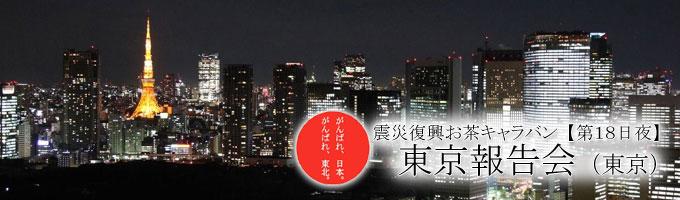 東京報告会~震災復興お茶キャラバン