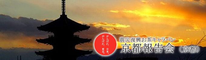 京都報告会~震災復興お茶キャラバン