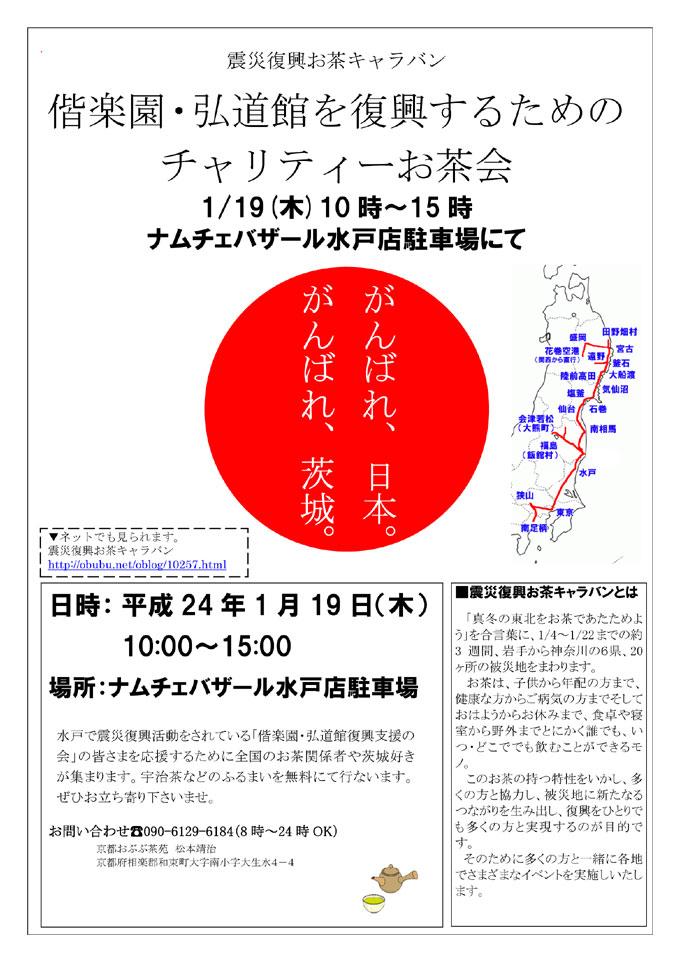 水戸・茨城県~震災復興お茶キャラバン
