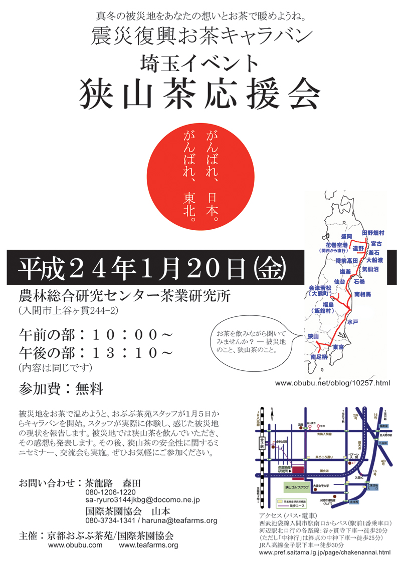 狭山・埼玉県~震災復興お茶キャラバン