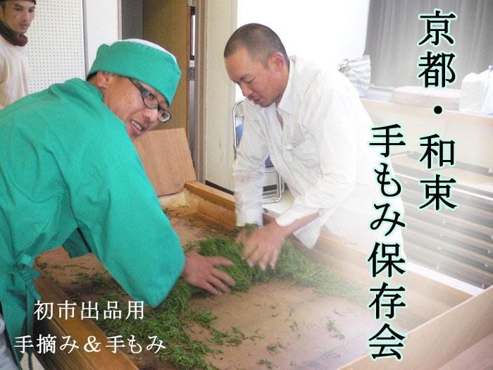 【4月第4週目の農作業】和束手もみ保存会・初市出品茶