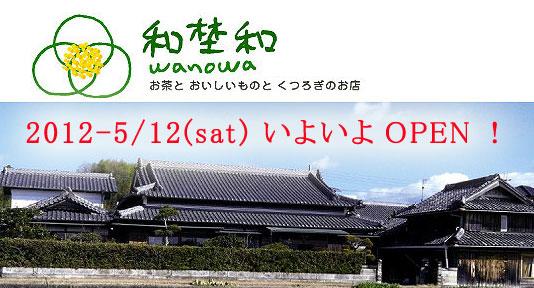 おぶぶの茶そばが食べられるお店「和埜和」オープン!