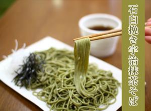 【プレスリリース】全原料国産100%の本格 茶そばを開発