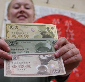 <!--:ja-->お祭り通貨「茶源券」!!<!--:-->