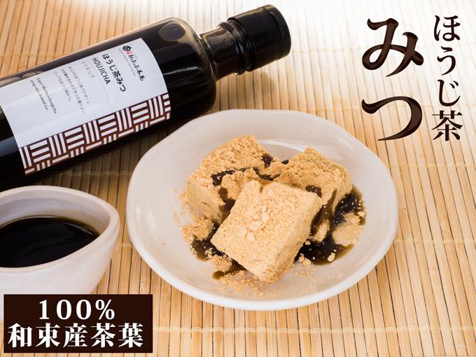 おぶぶ茶碗『100%和束産茶葉 ほうじ茶蜜』