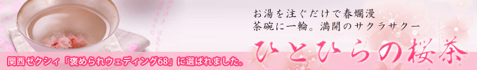 ひとひらの桜茶
